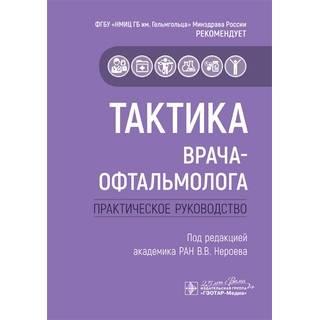 Тактика врача-офтальмолога : практическое руководство под ред. В. В. Нероева 2020 г. (Гэотар)