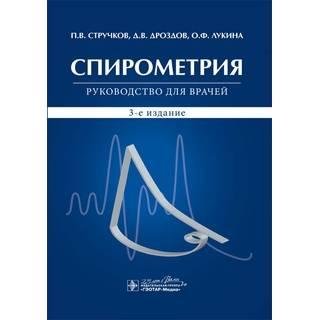 Спирометрия : руководство для врачей. 3-е изд., П. В. Стручков 2020 г. (Гэотар)