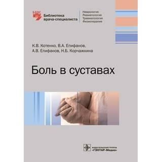 Боль в суставах (Серия «Библиотека врача-специалиста») К. В. Котенко 2019 г. (Гэотар)