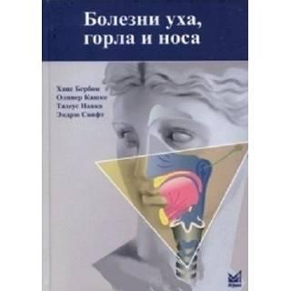 Болезни уха, горла и носа - Бербом Ханс