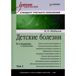 Детские болезни: учебник для вузов. 2021 г. 2 тома Шабалов Н. П.