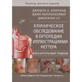 Клиническое обследование в ортопедии с иллюстрациями Неттера.