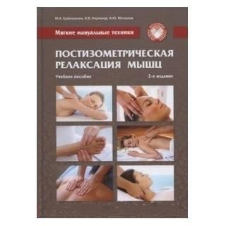Мягкие мануальные техники. Постизометрическая релаксация мышц. Ерёмушкин М.А.
