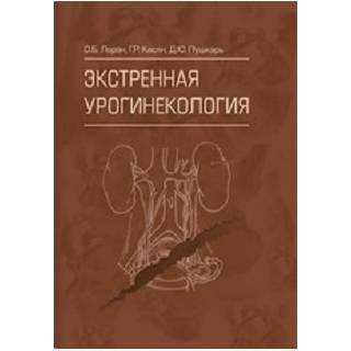 Экстренная урогинекология Лоран, Касян, Пушкарь 2020 г.(Гэотар)