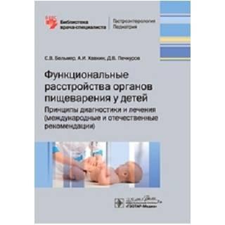Функциональные расстройства органов пищеварения у детей. Принципы диагностики и лечения (международные и отечественные рекомендации) Бельмер 2020 г.(Гэотар)