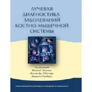 Лучевая диагностика заболеваний костно-мышечной системы Конаган (Изд. Панфилова)