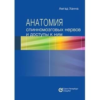 Анатомия спинномозговых нервов и доступы к ним Ханна 2020 г. (СпецЛит)