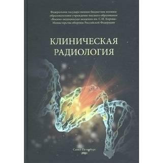 Клиническая радиология Халимов 2020 г. (Фолиант)