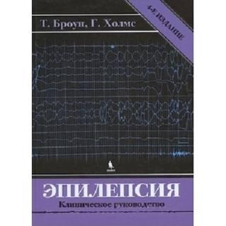 Эпилепсия. Клиническое руководство Броун 2020 г. (Бином)