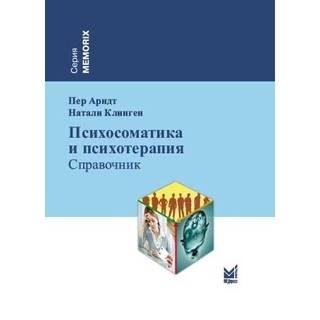 Психосоматика и психотерапия Арндт П. 2020 г. (МЕДпресс-информ)