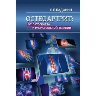 Остеоартрит: от патогенеза к рациональной терапии Бадокин В.В. 2020 г. (МЕДпресс-информ)
