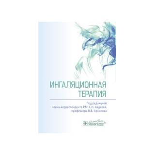 Ингаляционная терапия под ред. С. Н. Авдеева, В. В. Архипова 2020 г. (ГЭОТАР-Медиа)