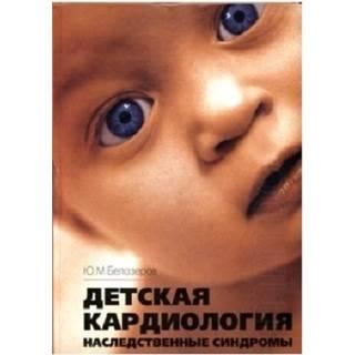 Детская кардиология (наследственные синдромы) Белозеров Ю.М. (МЕДпресс)
