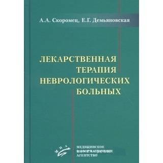 Лекарственная терапия неврологических больных. А.А. Скоромец, Е.Г. Демьяновская. 2017 (МИА)