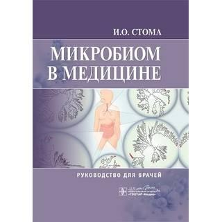 Микробиом в медицине : руководство для врачей Стома 2020 г. (Гэотар)