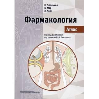 Фармакология. Атлас Люлльман 2019 г. (Практическая медицина)