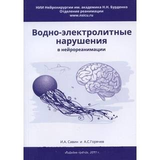 Водно-электролитные нарушения в нейрореанимации. Савин 2019 г. (Москва)