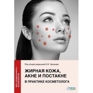 Жирная кожа, акне и постакне в практике косметолога. Эрнандес 2021 г. (Косметика и медицина)