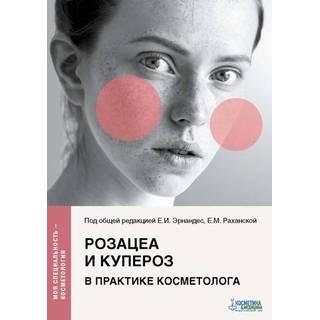 Розацеа и купероз в практике косметолога. Эрнандес 2021 г. (Косметика и медицина)