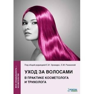 Уход за волосами в практике косметолога и трихолога. Эрнандес 2021 г. (Косметика и медицина)