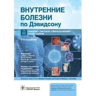 Внутренние болезни по Дэвидсону: в 5 т. Т. III. Онкология. Гематология. Клиническая биохимия. Возраст и болезни 2021 г. (Гэотар)