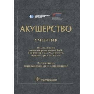 Акушерство. Учебник 2 изд. Под ред. В.Е. Радзинского А.М. Фукса 2021 г. (Гэотар)
