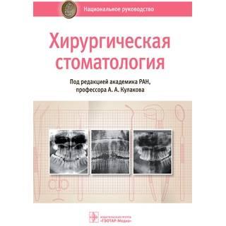 Национальное руководство. Хирургическая стоматология под ред. А. А. Кулакова 2021 г. (Гэотар)