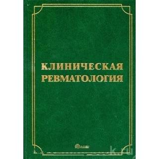 Клиническая ревматология Мазуров 2021 г. (e-noto)