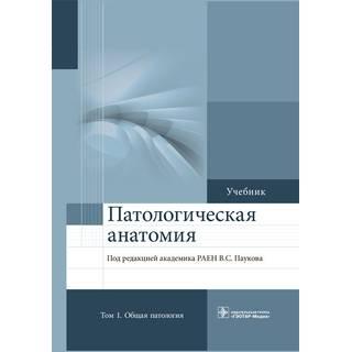 Патологическая анатомия. в 2 томах 2-е изд., Т. 2. Частная патология Под ред. В.С. Паукова 2020 г. (Гэотар)