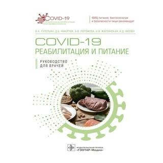 COVID-19: реабилитация и питание : руководство для врачей В. А. Тутельян, Д. Б. Никитюк, А. В. Погожева 2021 г. (Гэотар)