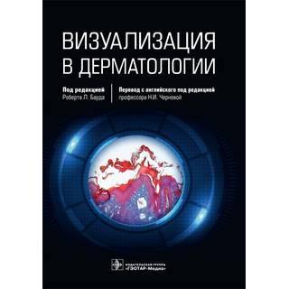 Визуализация в дерматологии Р. Л. Бард 2021 г. (Гэотар)
