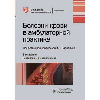 Болезни крови в амбулаторной практике 3-е изд. И. Л. Давыдкин, И. В. Куртов, Р. К. Хайретдинов 2020 (Гэотар)