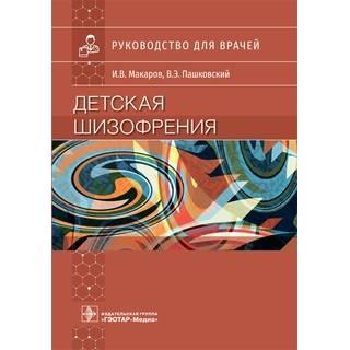 Детская шизофрения И. В. Макаров, В. Э. Пашковский 2021 (Гэотар)