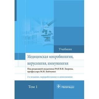 Медицинская микробиология, вирусология и иммунология : учебник : в 2 т. 2-е изд., Т. 1 под ред. В. В. Зверева, М. Н. Бойченко 2021 (Гэотар)