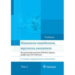 Медицинская микробиология, вирусология и иммунология : учебник : в 2 т. 2-е изд. Т. 2 под ред. В. В. Зверева, М. Н. Бойченко 2021 (Гэотар)