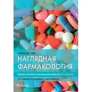 Наглядная фармакология. 4-е изд., Майкл Дж. Нил 2021 (Гэотар)