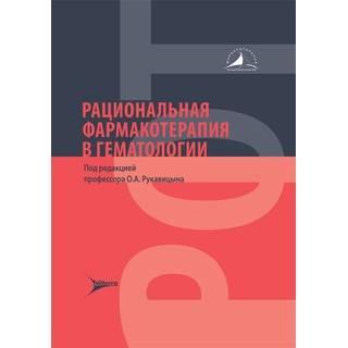 Рациональная фармакотерапия в гематологии под ред. О. А. Рукавицына 2021 (Гэотар)