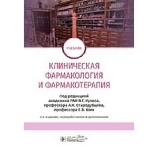 Клиническая фармакология и фармакотерапия : учебник. 4-е изд. Кукес 2021 г.(Гэотар)